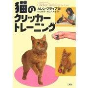 猫のクリッカートレーニング [単行本]