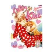 イタズラなKiss 12(フェアベルコミックス CLASSICO) [コミック]
