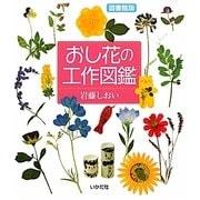 おし花の工作図鑑―図書館版 [全集叢書]