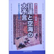 日蓮と空海の大予言―迷える日本・日本人へ [単行本]