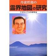 丹波哲郎の「霊界地図」の研究 [単行本]