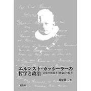 エルンスト・カッシーラの哲学と政治-文化の形成と〈啓蒙〉の行方 [単行本]