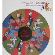 ズデネック・ミレルの世界―チェコ・カートゥーン・アニメの巨星 [単行本]