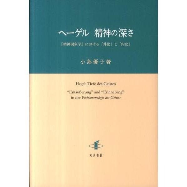 ヘーゲル精神の深さ-「精神現象学」における「外化」と「内化」 [単行本]