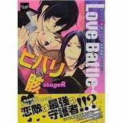 Love Battle~ヒバリVS骸~stageR(CLAPコミックス anthology 9) [コミック]