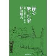 緑を楽しむ家―心地いい都市住宅の作法 [単行本]