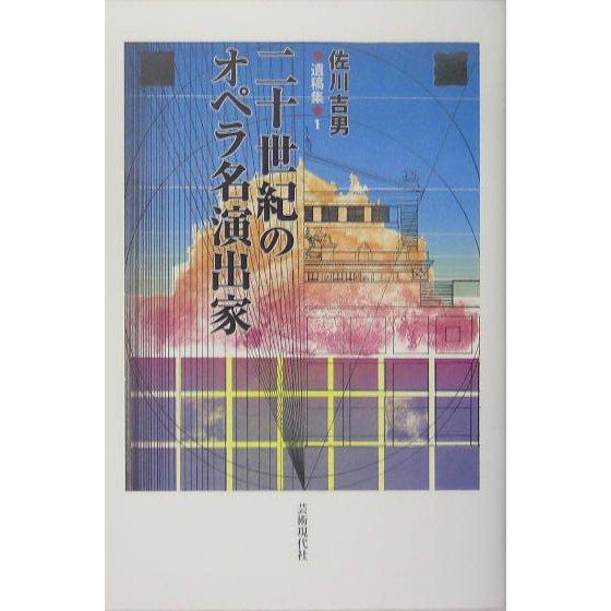 佐川吉男遺稿集〈1〉二十世紀のオペラ名演出家 [単行本]