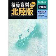 積算資料 北陸版〈Vol.80(2012年度上期版)〉 [単行本]