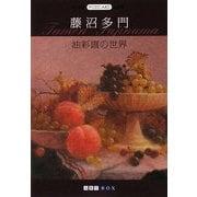 藤沼多門 油彩画の世界(ART BOX POSTCARD BOOK) [単行本]