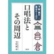 口唱法とその周辺(下村昇の漢字ワールド〈3〉) [単行本]