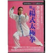 李徳芳先生の規定楊式太極拳☆(DVD)☆