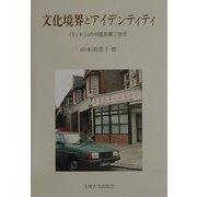 文化境界とアイデンティティ―ロンドンの中国系第二世代 [単行本]