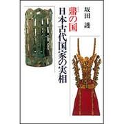 鼎の国 日本古代国家の実相 [単行本]