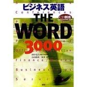 ビジネス英語THE WORD3000[CD]