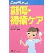 創傷・褥瘡ケア―ハンディマニュアル [単行本]
