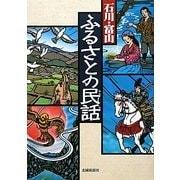 石川・富山 ふるさとの民話 [単行本]