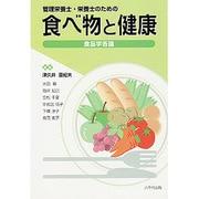 食べ物と健康