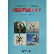 小型風車活用ガイド―天与のエネルギーを受け取る [単行本]