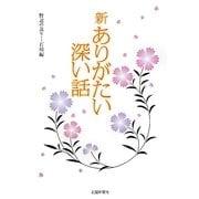 新ありがたい深い話―野辺の送り-石川編 [単行本]