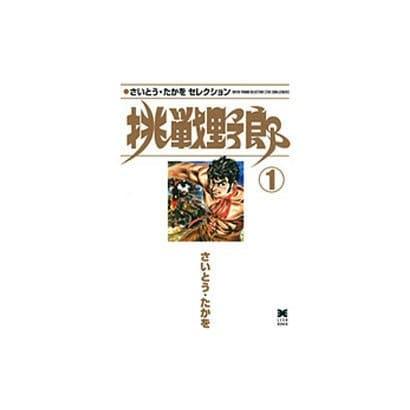 挑戦野郎 1(リイド文庫 さいとう・たかをセレクション) [文庫]