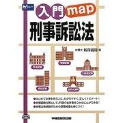 入門map 刑事訴訟法(入門mapシリーズ) [全集叢書]