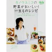 カノウユミコの野菜がおいしい!一生ものレシピ-簡単!驚き!新発見の野菜料理107(日経BPムック 日経ヘルスCOOKING) [ムックその他]