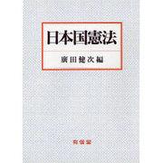 日本国憲法 [単行本]