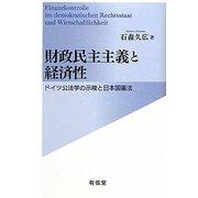 財政民主主義と経済性―ドイツ公法学の示唆と日本国憲法 [単行本]