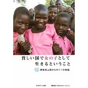 貧しい国で女の子として生きるということ―開発途上国からの5つの物語 [単行本]