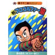 新プロゴルファー猿 6(藤子不二雄Aランド Vol. 143) [全集叢書]