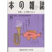 本の雑誌 350号 荷ほどきギッキリ号 [全集叢書]