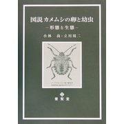 図説カメムシの卵と幼虫―形態と生態 [単行本]