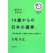 14歳からの日本の選挙。―1票が国を動かす選挙の仕組みと政権交代。(MAGAZINE HOUSE 45 MINUTES SERIES) [単行本]