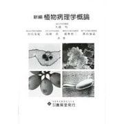 植物病理学概論 新編 [単行本]