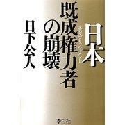 日本既成権力者(エスタブリッシュメント)の崩壊 [単行本]