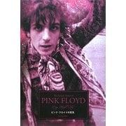 ピンク・フロイドの狂気(P-Vine Books) [単行本]
