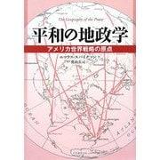 平和の地政学―アメリカ世界戦略の原点 [単行本]