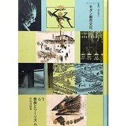 コレクション・モダン都市文化〈第63巻〉奈良とツーリズム [全集叢書]