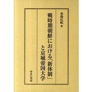 戦時期朝鮮における「新体制」と京城帝国大学 [単行本]