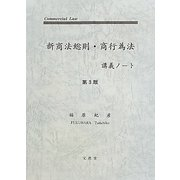 新商法総則・商行為法講義ノート 第3版 [単行本]