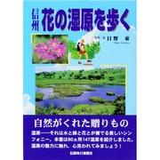信州花の湿原を歩く [単行本]