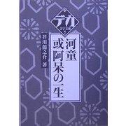 河童・或阿呆の一生(デカ文字文庫) [単行本]