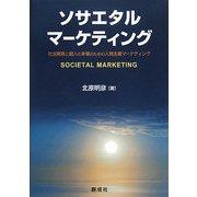 ソサエタル・マーケティング―社会開発と個人の幸福のための人間主義マーケティング [単行本]