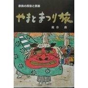 やまと まつり旅―奈良の民俗と芸能 [単行本]