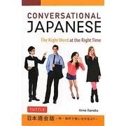 日本語会話―時・場所で使い分けるコツ [単行本]