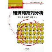 経済時系列分析(数量経済分析シリーズ〈第5巻〉) [単行本]