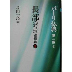 長部(ディーガニカーヤ) 戒蘊篇〈2〉(パーリ仏典〈第2期-2〉) [全集叢書]