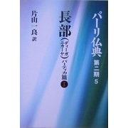 長部(ディーガニカーヤ)パーティカ篇〈1〉(パーリ仏典〈第2期 5〉) [全集叢書]