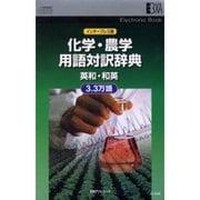 化学・農学用語対訳辞典 英和・和英 3.3万語