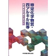 特定化学物質・四アルキル鉛等作業主任者テキスト 第4版 [単行本]